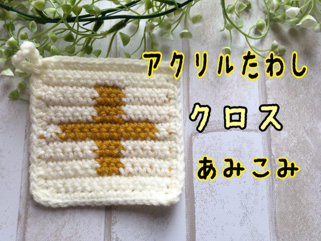 【北欧風】アクリルたわし クロス編み込みの編み方