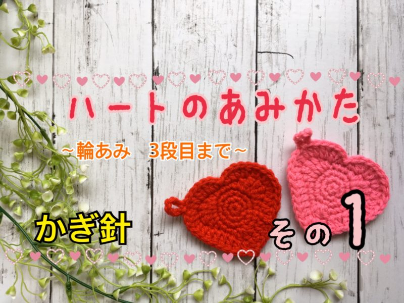 ハートの編み方①