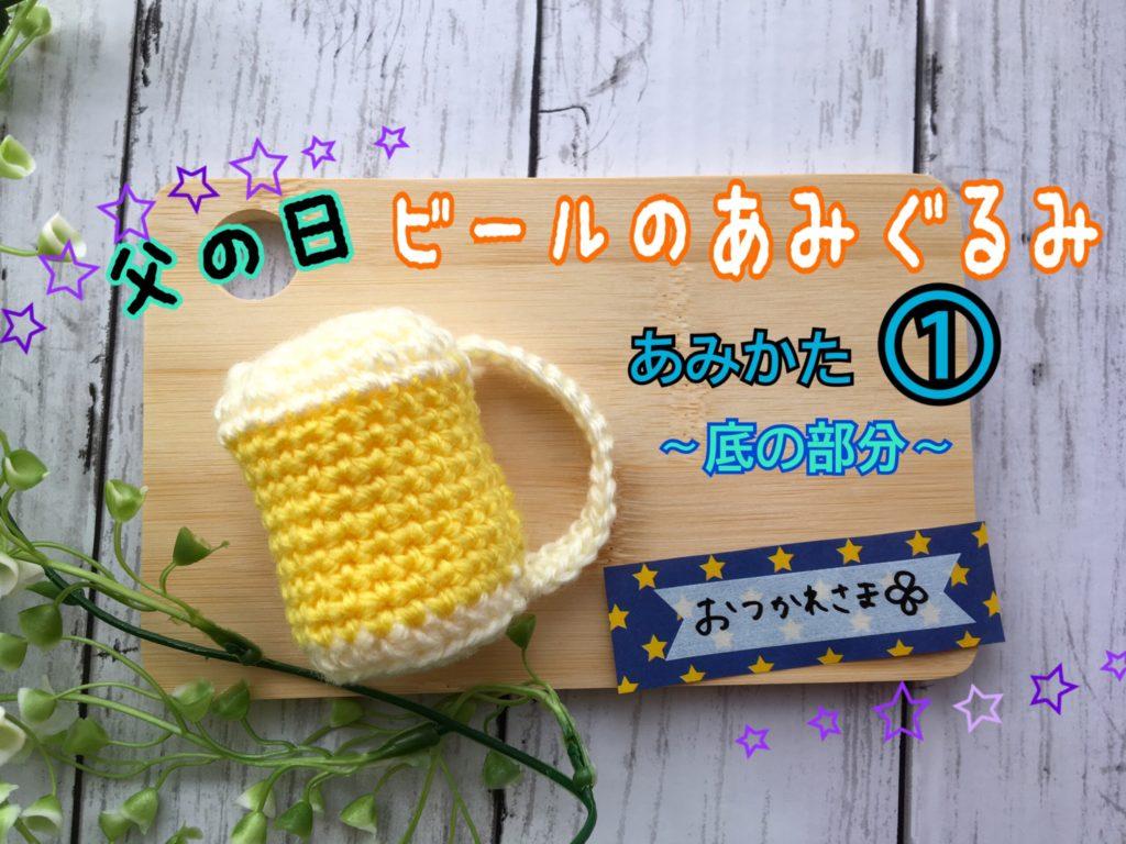 ビール編みぐるみ編み方①