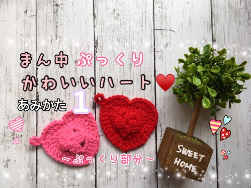 ぷっくりハート編み方①