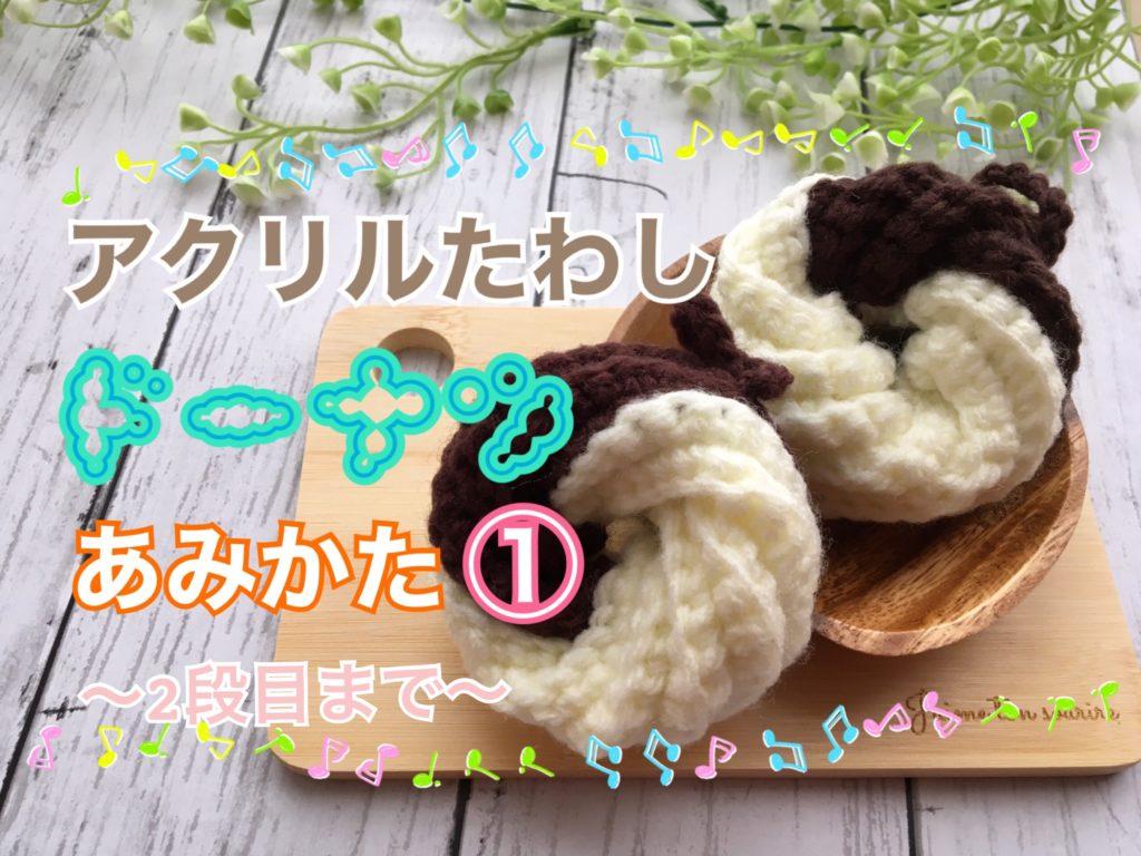 アクリルたわしドーナツ編み方①
