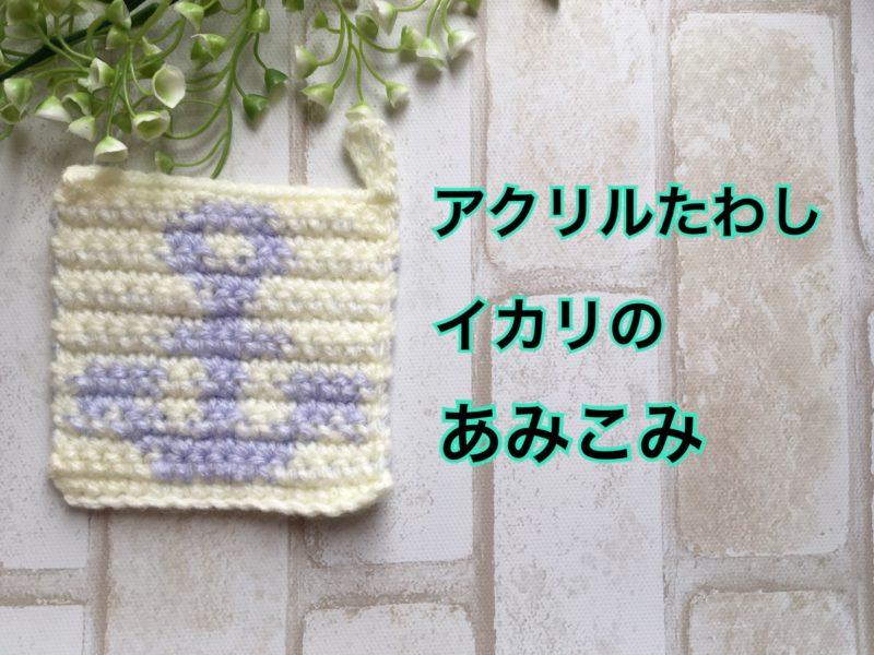 イカリの編み込み