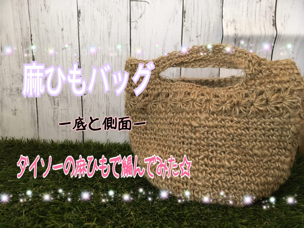 ダイソーの麻紐ひもで編む麻ひもバッグの編み方