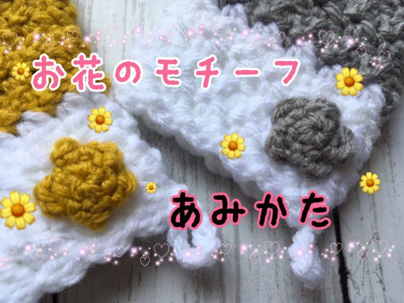 かんたんお花のモチーフの編み方