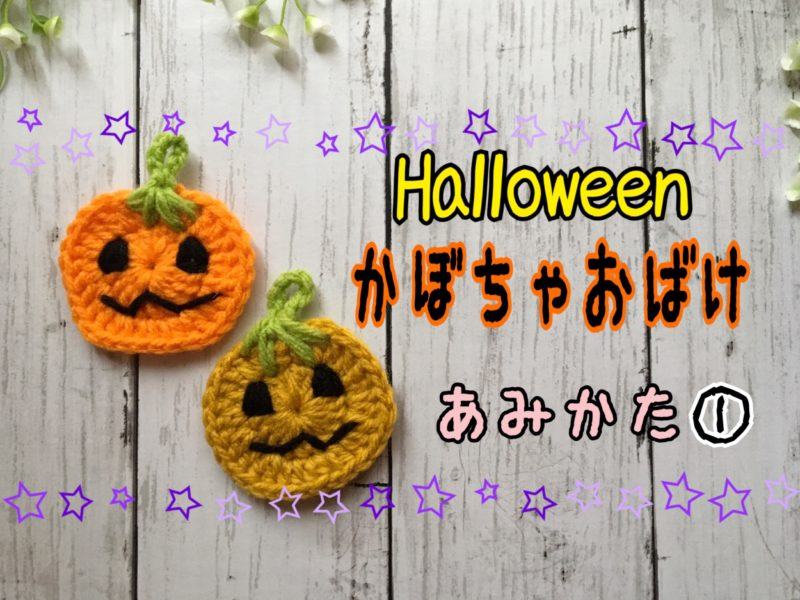 かぼちゃおばけの編み方