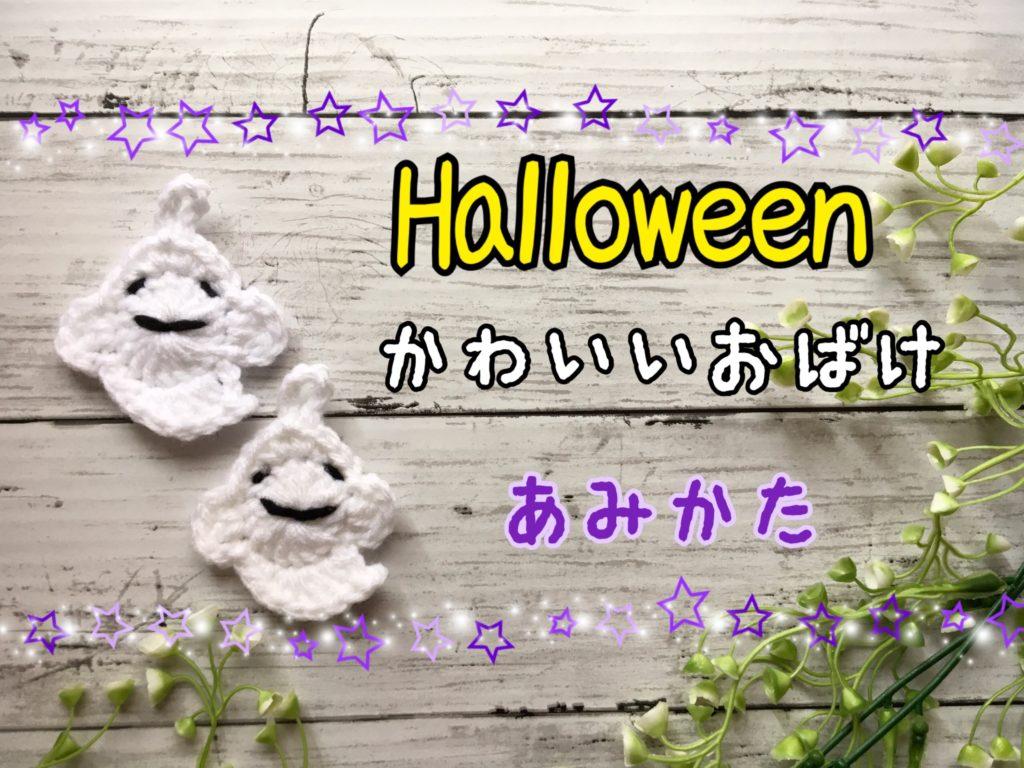 ハロウィンかわいいおばけの編み方