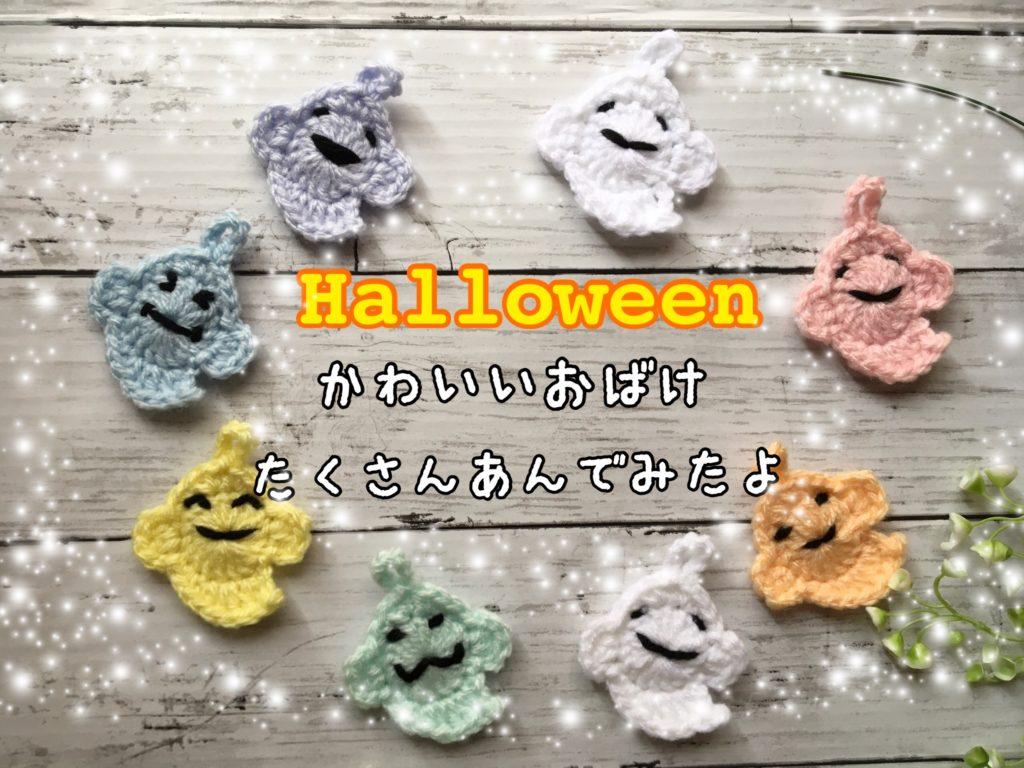 【ハロウィン】かわいいおばけをたくさん編んでみた