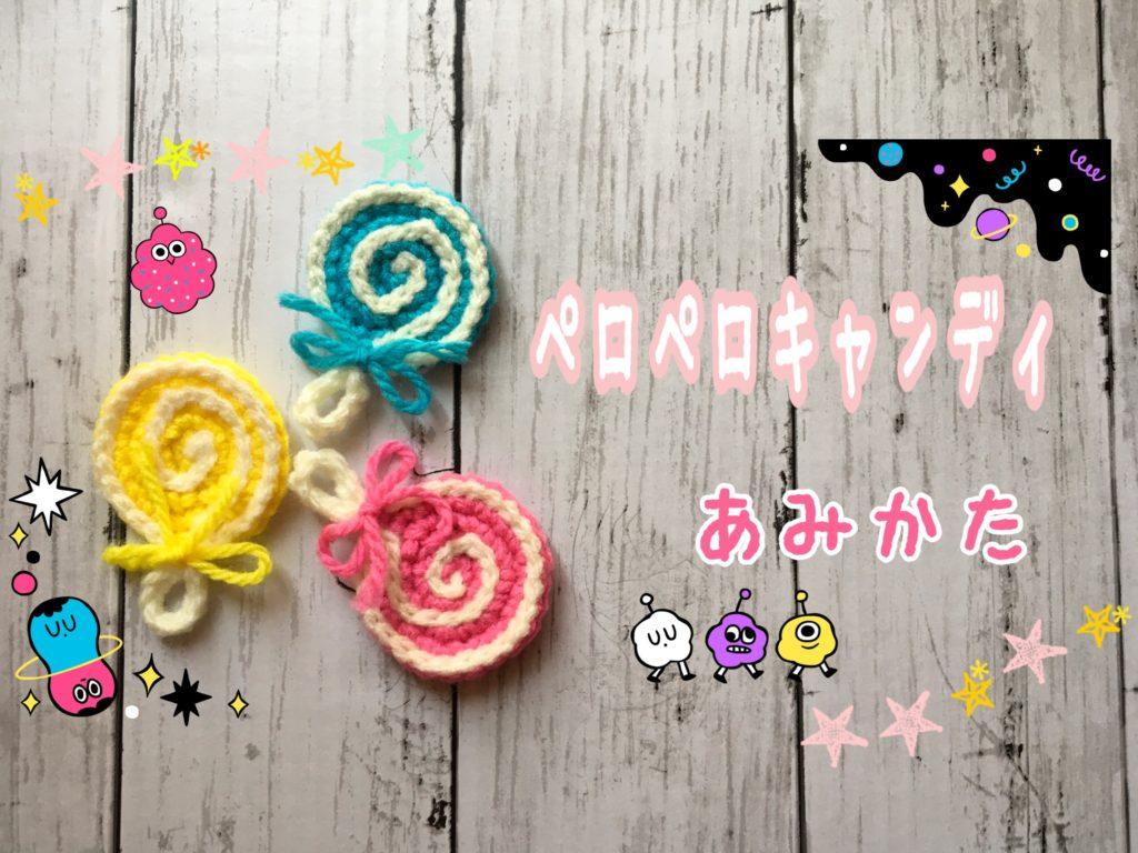 【ハロウィン】キャンディの編み方