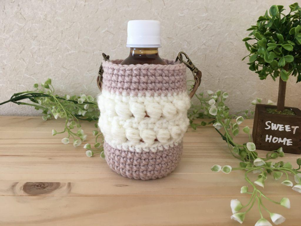 ミニペットボトルカバー 長編みのかわり玉編み