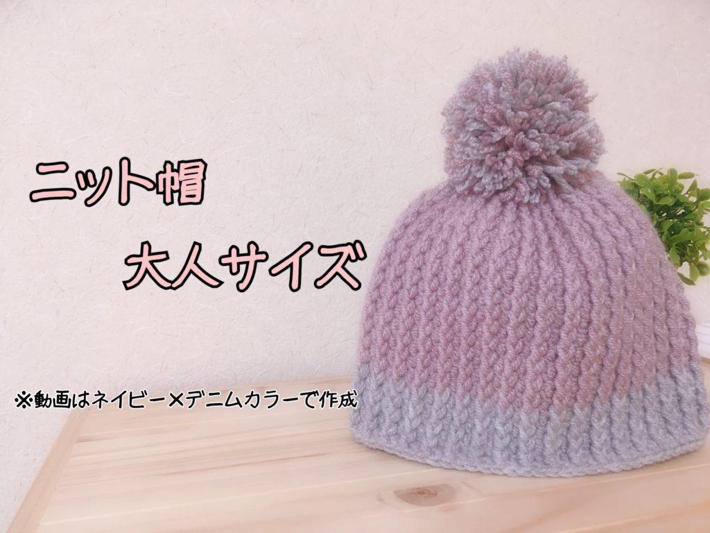 ニット帽【大人サイズ】