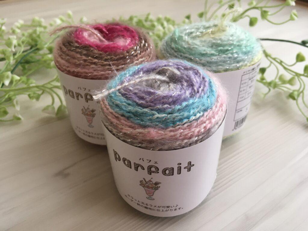 セリアのキラキラ毛糸「パフェ」がかわいい