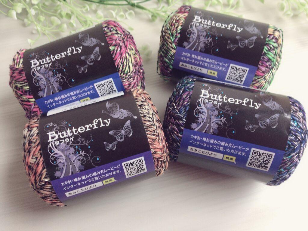 セリアでキラキラグラデーションのバタフライ毛糸を購入