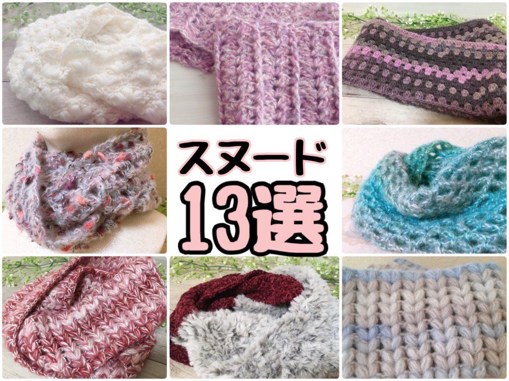 かぎ針編みスヌードの編み方13選!【初心者~編み物が趣味の人向け】