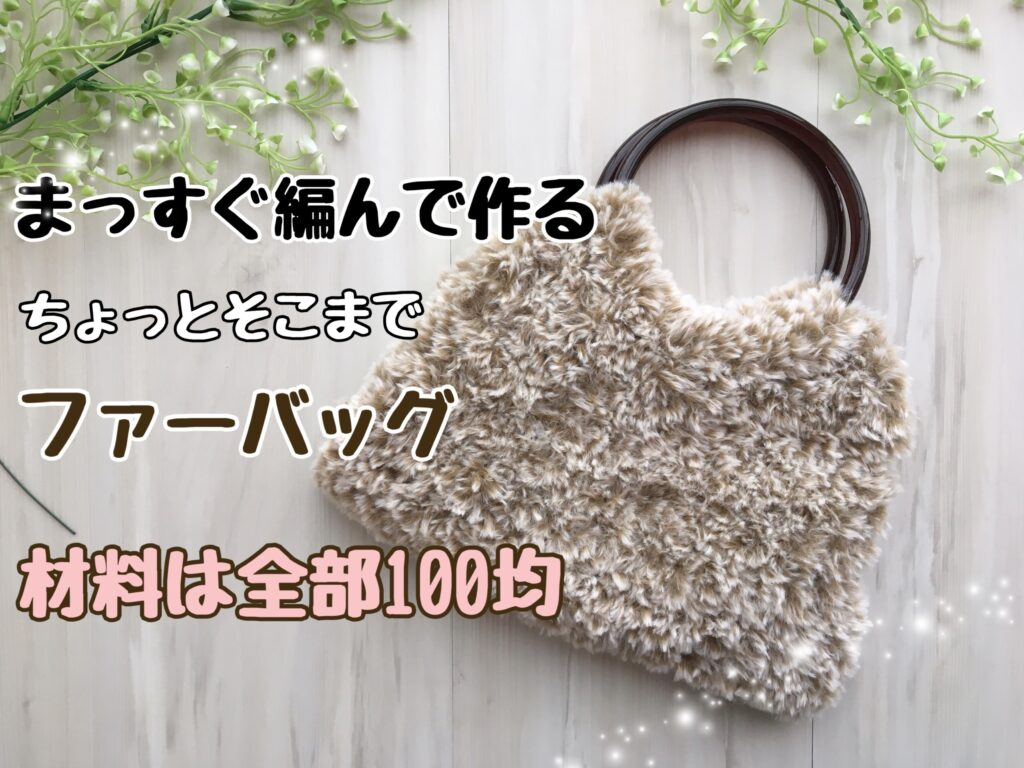 100均商品で作るファーバックの編み方【ちょっとしたお出かけ用】