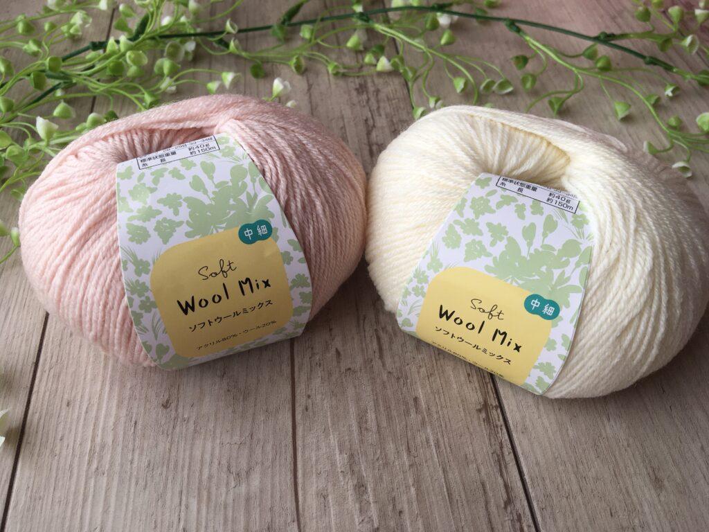 パンドラハウス新色毛糸 ソフトウールミックス「梅春カラー」を購入