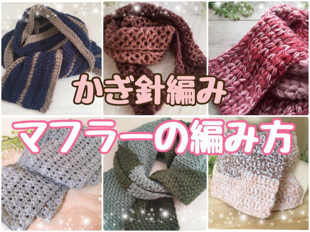 マフラーの編み方【かぎ針】