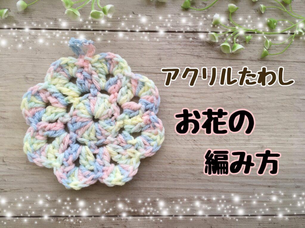 アクリルたわし お花の編み方【2021年】