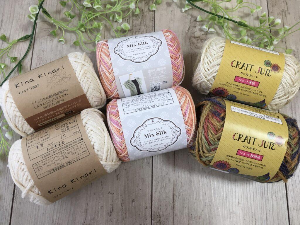 セリアの春夏毛糸2021を4種類購入