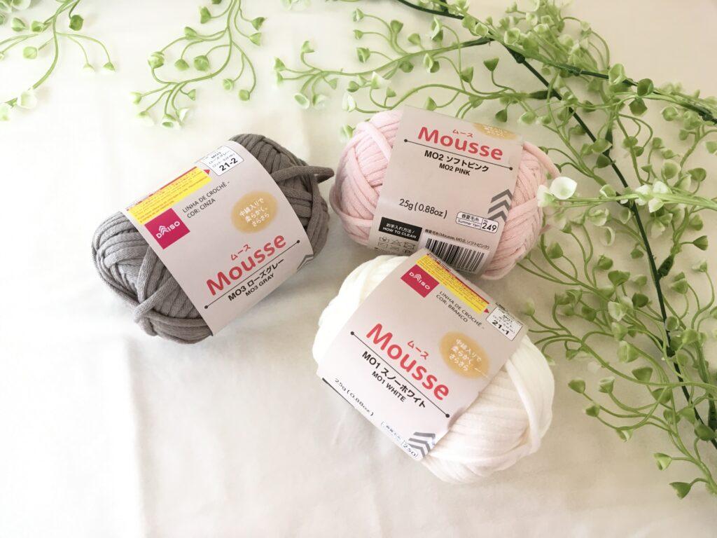 ダイソー春夏毛糸 ムースで編んだポシェットと小物入れ