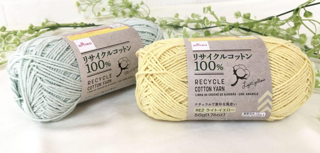 リサイクルコットン100%は可愛いカラーがたくさん♪