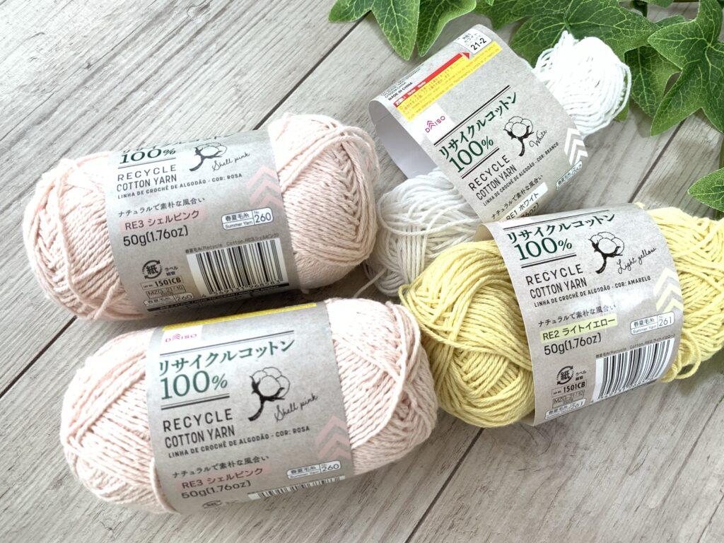 ダイソー2021年春夏毛糸のリサイクルコットン100%