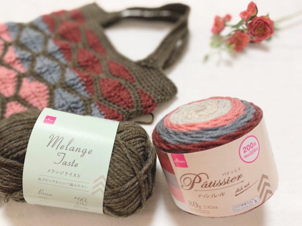 春夏毛糸でも秋冬っぽく編めたバッグ