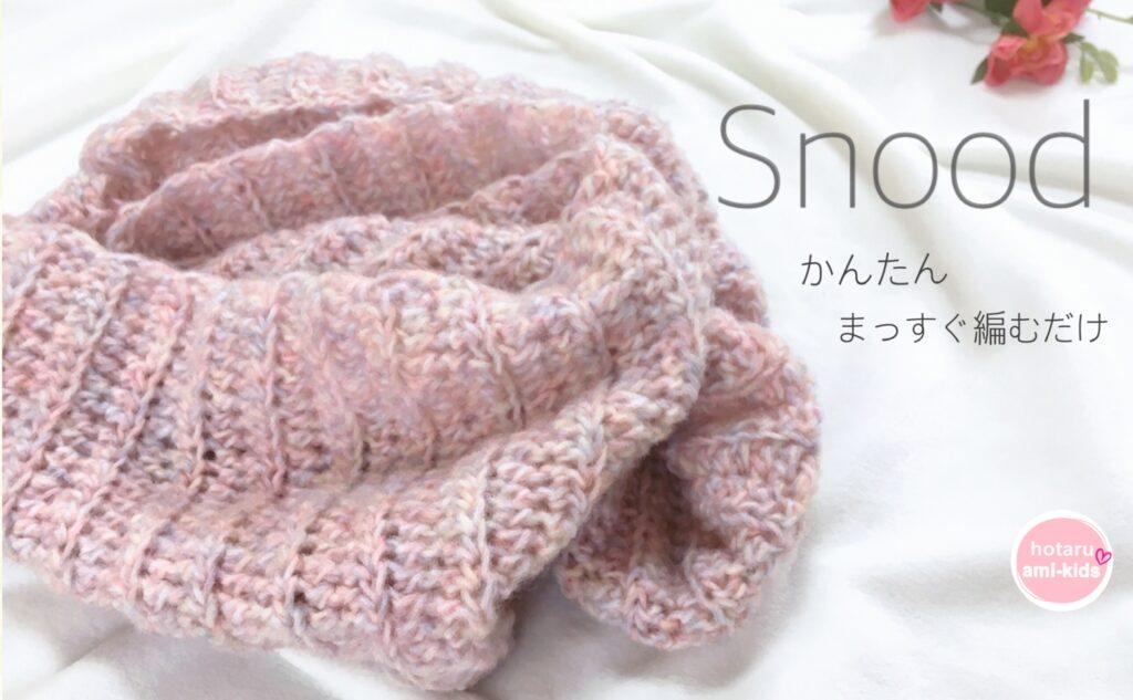 かぎ針編みスヌードの編み方16選!【初心者~編み物が趣味の人向け】