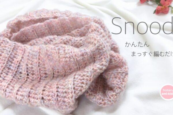 かぎ針編みで簡単に編める可愛いスヌー