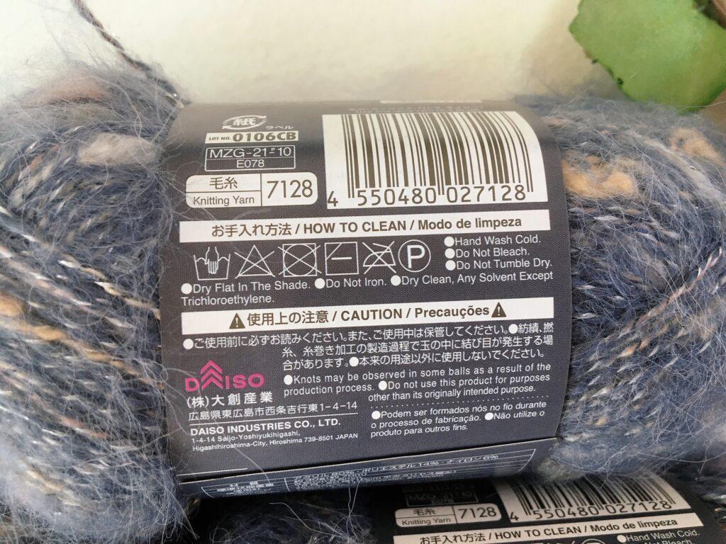 ダイソー秋冬毛糸 ネップラメ ネイビー