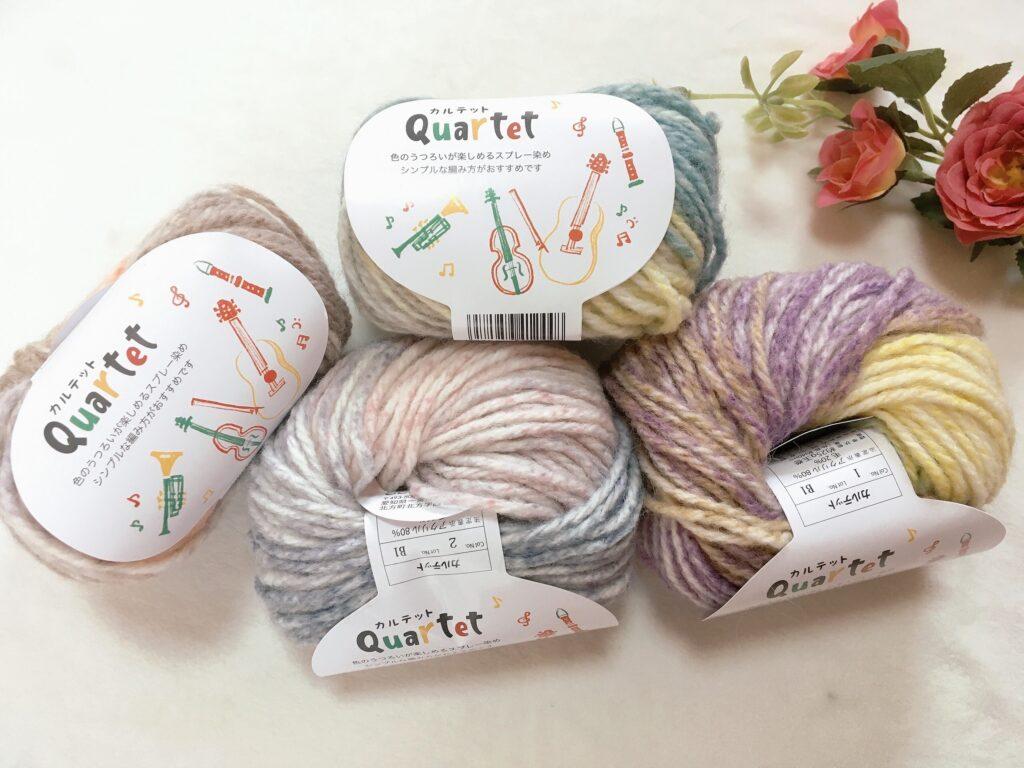 セリアの秋冬毛糸「カルテット」は可愛い色がいっぱい♪