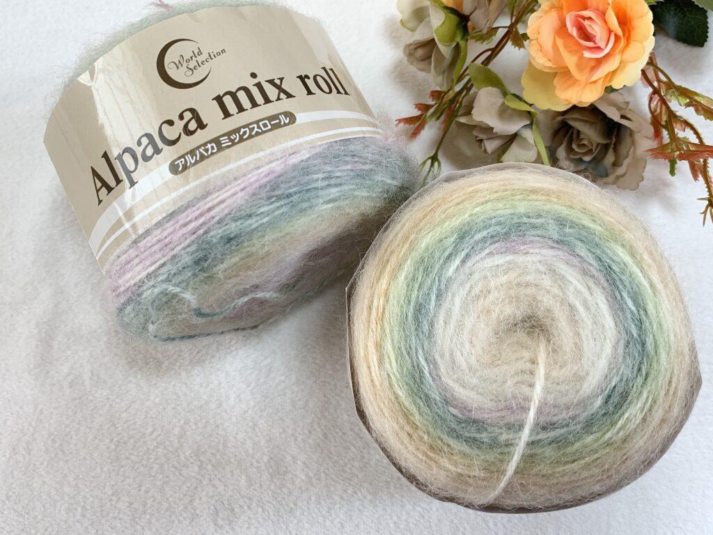 ユザワヤ秋冬毛糸 アルパカミックスロールを買いました
