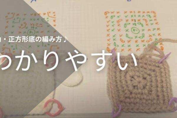 四角底・正方形底の編み方
