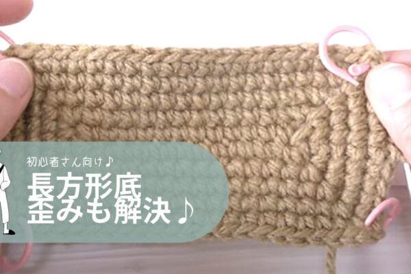 かぎ針の長方形底の編み方